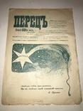 1906 Перец Редкий Юмористический Журнал Запрещённый photo 9