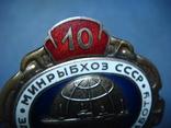 Минрыбхоз СССР, За безаварийную работу, 10 лет photo 6