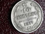 10 копеек 1917 года В.С. Биткин 170 (R 1)