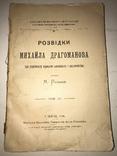 1906 Розвідки Драгоманова про українську народною словесність Українська Книга