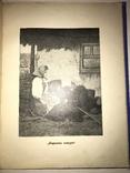 1898 Альбом Фототипий Тургенева Шикарный 30/24 photo 3