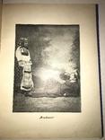 1898 Альбом Фототипий Тургенева Шикарный 30/24 photo 7