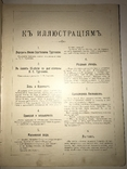 1898 Альбом Фототипий Тургенева Шикарный 30/24 photo 9