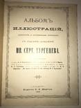 1898 Альбом Фототипий Тургенева Шикарный 30/24 photo 10