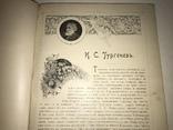 1898 Альбом Фототипий Тургенева Шикарный 30/24 photo 11