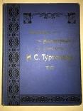 1898 Альбом Фототипий Тургенева Шикарный 30/24 photo 12