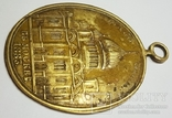 Иконка-жетон на освещение Храма Христа Спасителя в Москве.1883 г., фото №4