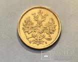 5 рублей 1877 года photo 2
