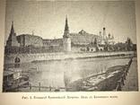 1916 Кремль Дворцовые Церкви и Соборы