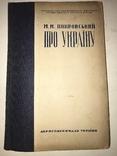 1935 Про Україну Збірка Унікальних Матеріалів