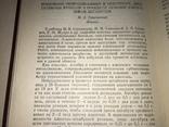 1959 Алкоголизм Книга для каждого дома Психиатрия, фото №5