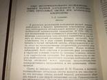 1959 Алкоголизм Книга для каждого дома Психиатрия, фото №7