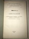 1959 Алкоголизм Книга для каждого дома Психиатрия, фото №11