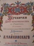 Ноты Чайковский Комико фантастическая опера Черевички до 1917