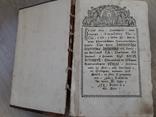 Минея 1763г, фото №12