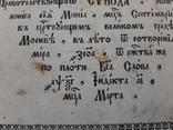 Минея 1763г, фото №13