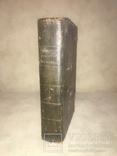 Всеволожский Н.С. Географический и исторический словарь Российской империи. М. 1813