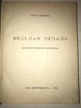 Весёлая Печаль Юмор до 1917 года Книга