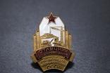 Знак отличник министерства стр-ва предпр.машиностроения СССР № 876