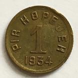 Тува, 1 копейка 1934 года photo 1
