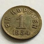 Тува, 1 копейка 1934 года photo 2