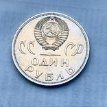 Рубль СССР в конверте 1965.Штемпельный блеск.20 лет победы над Германией.Штемпельный блеск. photo 1