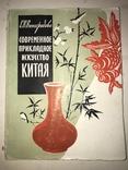 1959 Прикладное Искусство Китая