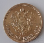 7 рублей 50 копеек 1897