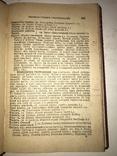 1898 Словарь Травник Траволичение Серьёзный Труд, фото №6