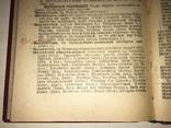 1898 Словарь Травник Траволичение Серьёзный Труд, фото №8