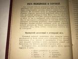 1898 Словарь Травник Траволичение Серьёзный Труд, фото №11