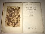 1935 Від Землі до місяця Фантастика Українською Мовою