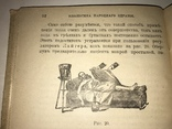 1900 Лечение Водой Народное Здоровья, фото №7