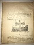 1900 Лечение Водой Народное Здоровья, фото №10