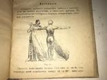 1900 Лечение Водой Народное Здоровья, фото №11