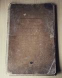 Старинная  папка для бумаг , большой формат , клеймо , дореволюция, фото №2
