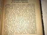1935 Занимательна Минералогия Камни, фото №4