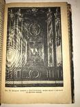 1935 Занимательна Минералогия Камни, фото №11