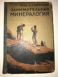 1935 Занимательна Минералогия Камни, фото №12