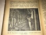 1935 Занимательна Минералогия Камни, фото №13