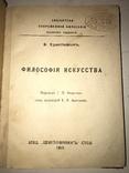 1911 Анатомия эстетических ценностей Философия Искусство, фото №3