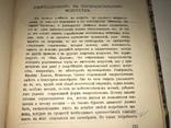 1911 Анатомия эстетических ценностей Философия Искусство, фото №5
