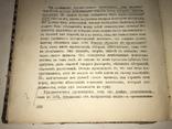 1911 Анатомия эстетических ценностей Философия Искусство, фото №7