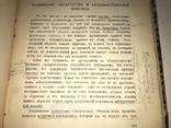 1911 Анатомия эстетических ценностей Философия Искусство, фото №8