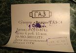 Волга ГАЗ 24. СССР. М 1:43 с коробкой и корешком. photo 12