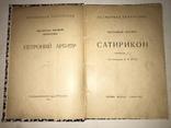 1924 Сатирикон. Юмор.