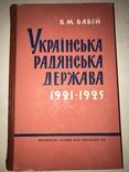 1961 Українська Радянська Держава всего 1300 тираж