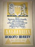 Юбилей Украинской Народной Республики