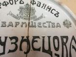 Рекламная тарелочка для денег М.С.Кузнецова Харьков Собственный дом., фото №3