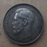 50 копеек 1914   ( Биткин- R ), фото №2